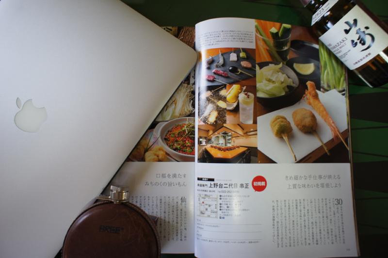 Kappo特別編集「仙台大人酒ごはん」